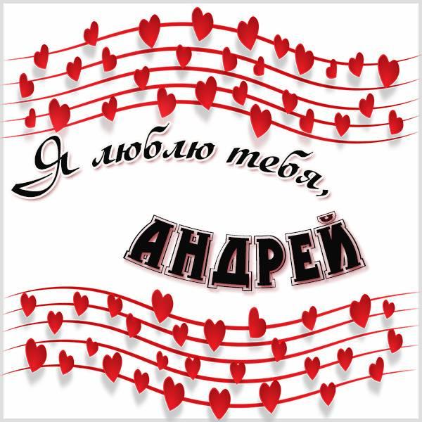 Открытка я люблю тебя Андрей - скачать бесплатно на otkrytkivsem.ru