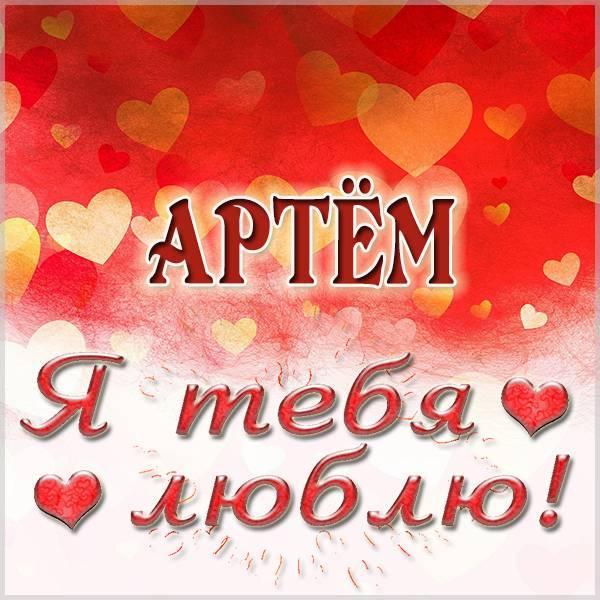 Открытка я люблю тебя Артем - скачать бесплатно на otkrytkivsem.ru