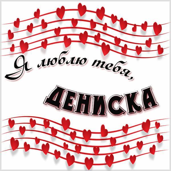Открытка я люблю тебя Дениска - скачать бесплатно на otkrytkivsem.ru
