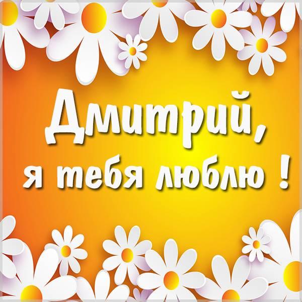 Открытка я люблю тебя Дмитрий - скачать бесплатно на otkrytkivsem.ru