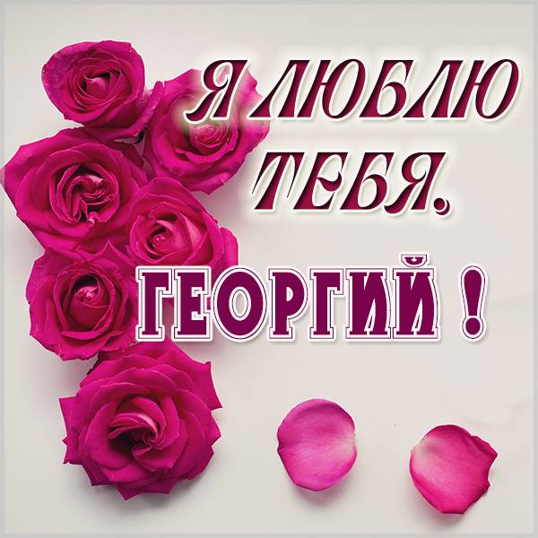 Открытка я люблю тебя Георгий - скачать бесплатно на otkrytkivsem.ru