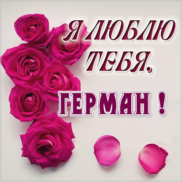 Открытка я люблю тебя Герман - скачать бесплатно на otkrytkivsem.ru
