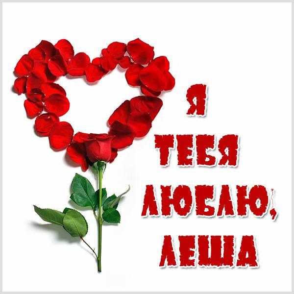 Открытка я люблю тебя Леша - скачать бесплатно на otkrytkivsem.ru