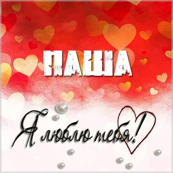 Открытка я люблю тебя Паша - скачать бесплатно на otkrytkivsem.ru
