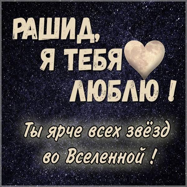 Открытка я люблю тебя Рашид - скачать бесплатно на otkrytkivsem.ru