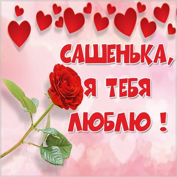 Открытка я люблю тебя Сашенька - скачать бесплатно на otkrytkivsem.ru