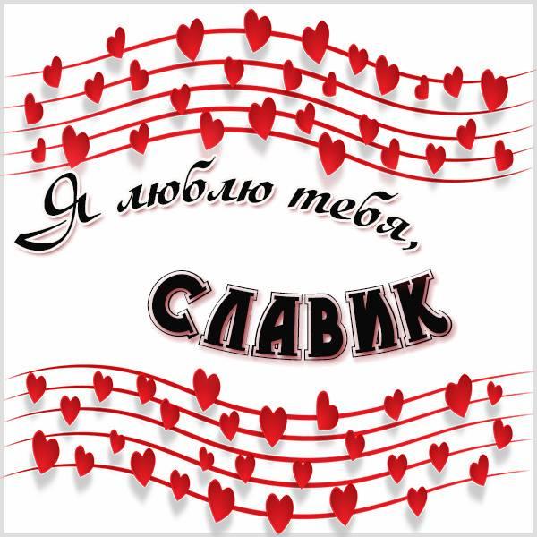 Открытка я люблю тебя Славик - скачать бесплатно на otkrytkivsem.ru