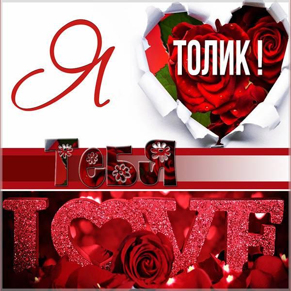 Открытка я люблю тебя Толик - скачать бесплатно на otkrytkivsem.ru