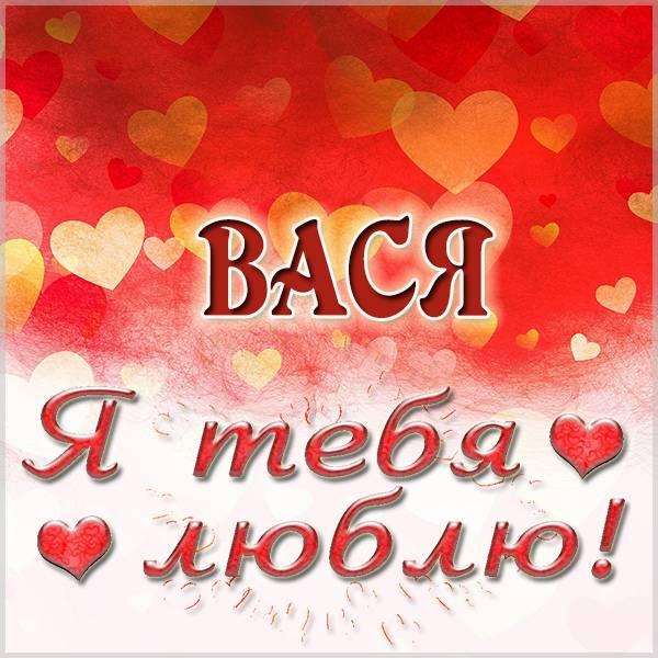 Открытка я люблю тебя Вася - скачать бесплатно на otkrytkivsem.ru