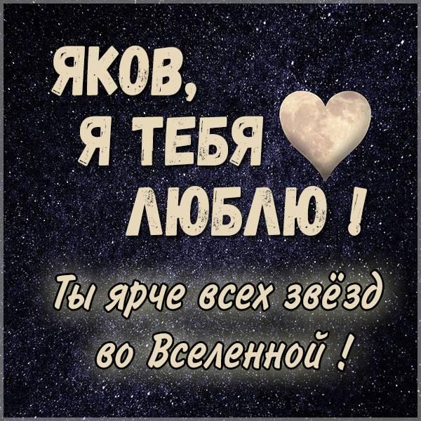 Открытка я люблю тебя Яков - скачать бесплатно на otkrytkivsem.ru