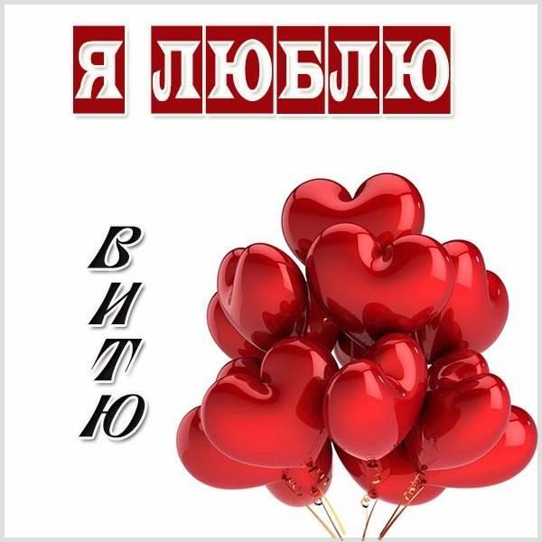 Открытка я люблю Витю - скачать бесплатно на otkrytkivsem.ru