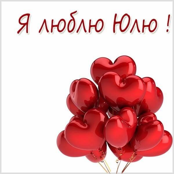 Открытка я люблю Юлю - скачать бесплатно на otkrytkivsem.ru