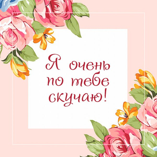 Открытка я очень скучаю девушке - скачать бесплатно на otkrytkivsem.ru