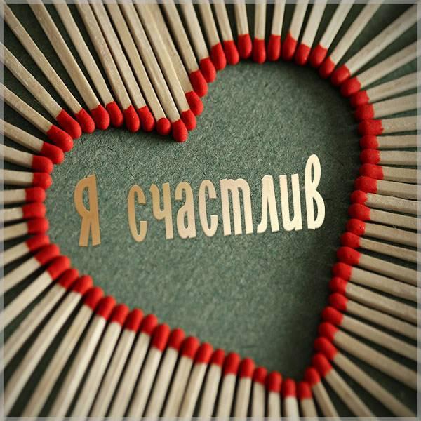 Открытка я счастлив - скачать бесплатно на otkrytkivsem.ru