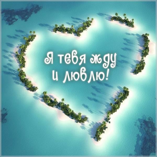 Открытка я тебя жду и люблю - скачать бесплатно на otkrytkivsem.ru
