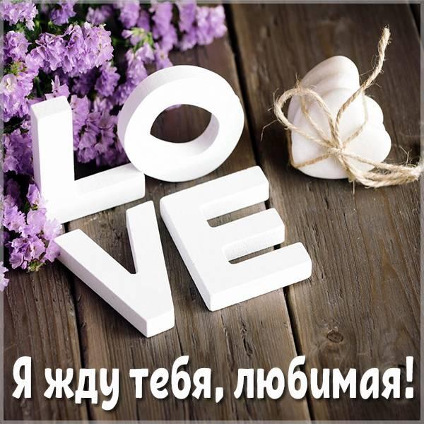 Открытка я жду тебя любимая - скачать бесплатно на otkrytkivsem.ru