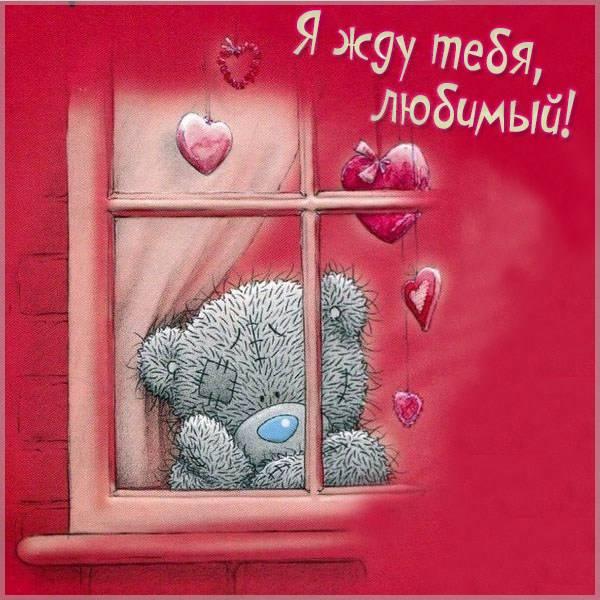 Открытка я жду тебя любимый - скачать бесплатно на otkrytkivsem.ru