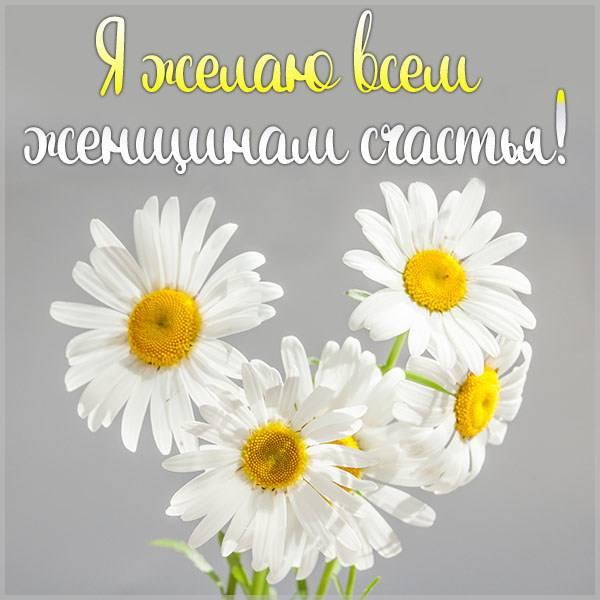 Открытка я желаю всем женщинам счастья - скачать бесплатно на otkrytkivsem.ru