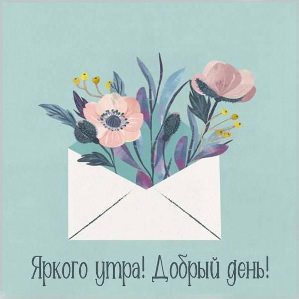 Открытка яркого утра добрый день - скачать бесплатно на otkrytkivsem.ru