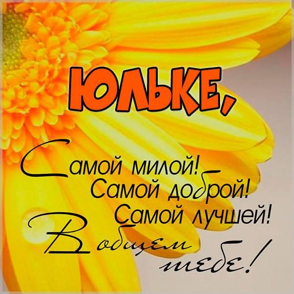 Открытка Юле для настроения - скачать бесплатно на otkrytkivsem.ru