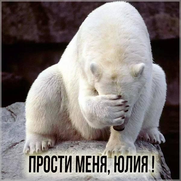 Открытка Юлия прости меня - скачать бесплатно на otkrytkivsem.ru