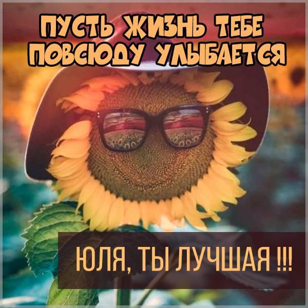 Открытка Юля ты лучшая - скачать бесплатно на otkrytkivsem.ru