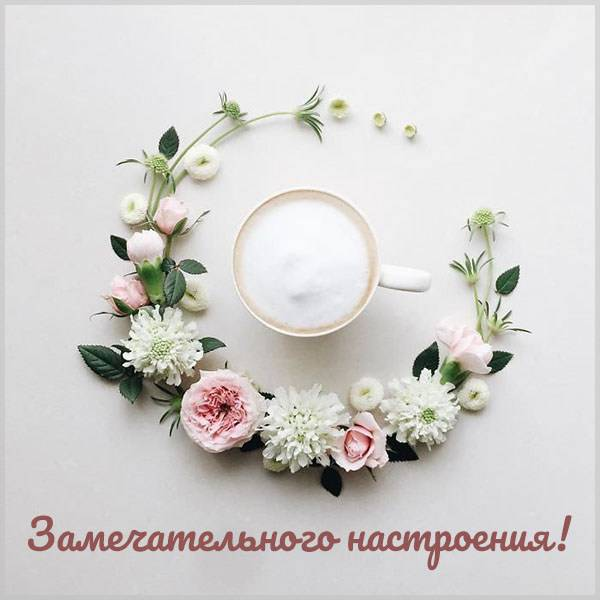 Открытка замечательного настроения - скачать бесплатно на otkrytkivsem.ru
