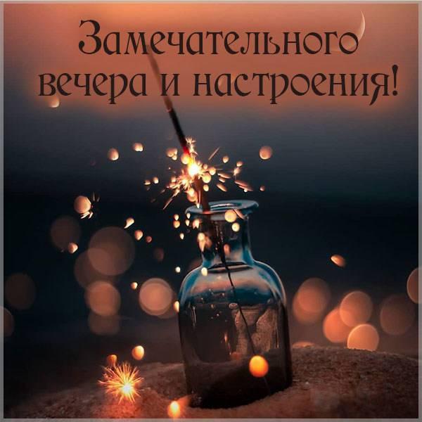 Открытка замечательного вечера и настроения - скачать бесплатно на otkrytkivsem.ru