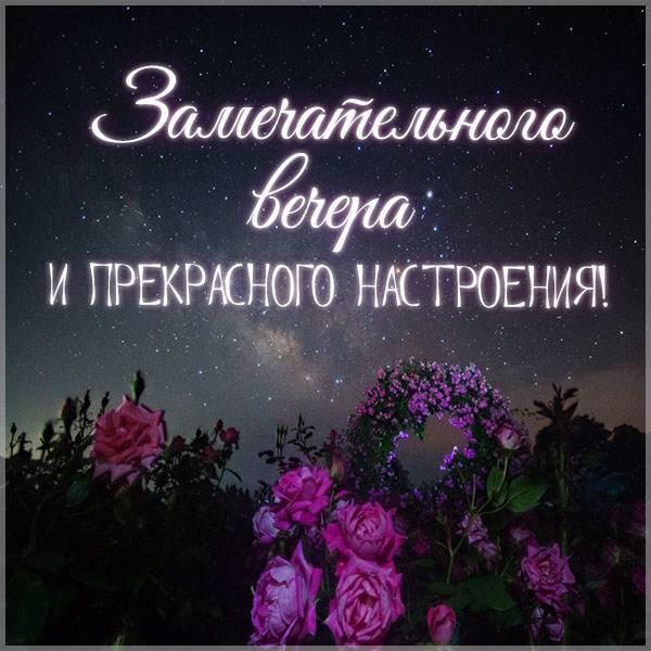 Открытка замечательного вечера и прекрасного настроения - скачать бесплатно на otkrytkivsem.ru