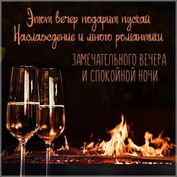 Открытка замечательного вечера и спокойной ночи - скачать бесплатно на otkrytkivsem.ru
