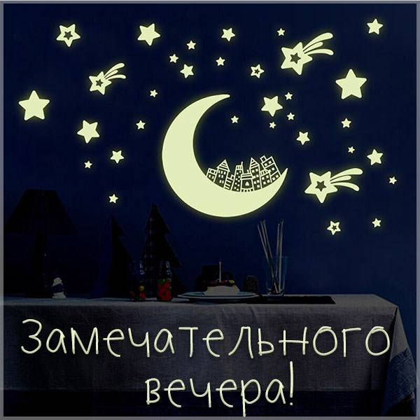 Открытка замечательного вечера - скачать бесплатно на otkrytkivsem.ru