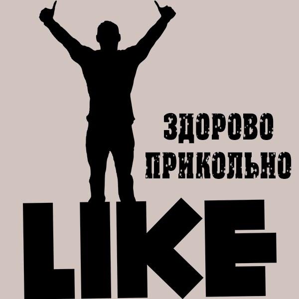 Открытка здорово классно прикольно - скачать бесплатно на otkrytkivsem.ru