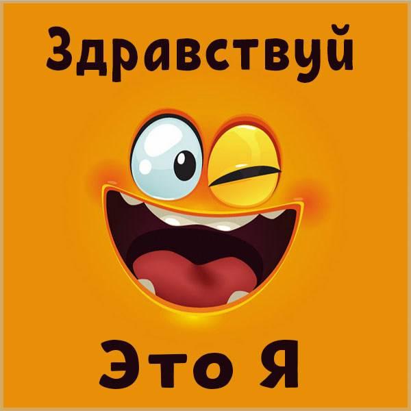 Открытка здравствуй это я - скачать бесплатно на otkrytkivsem.ru