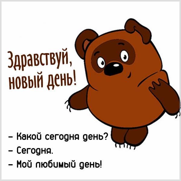 Открытка здравствуй новый день прикольная - скачать бесплатно на otkrytkivsem.ru