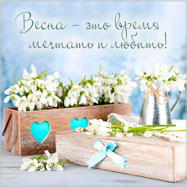 Открытка ждем весну - скачать бесплатно на otkrytkivsem.ru