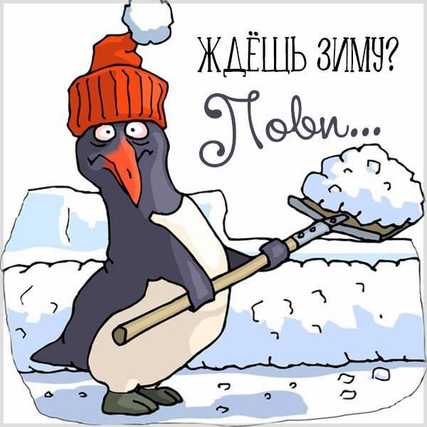 Открытка ждем зиму - скачать бесплатно на otkrytkivsem.ru