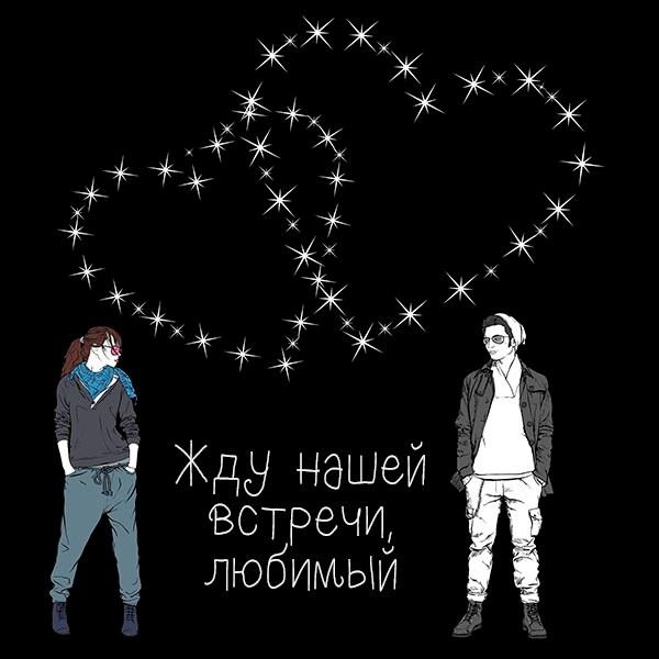 Открытка жду нашей встречи любимый - скачать бесплатно на otkrytkivsem.ru