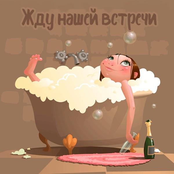 Открытка жду нашей встречи мужчине - скачать бесплатно на otkrytkivsem.ru