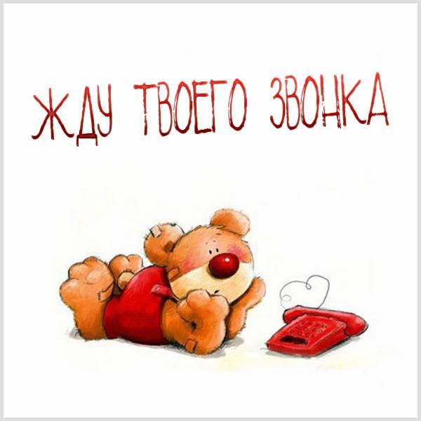 Открытка жду твоего звонка - скачать бесплатно на otkrytkivsem.ru