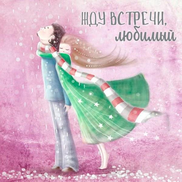 Открытка жду встречи любимый - скачать бесплатно на otkrytkivsem.ru