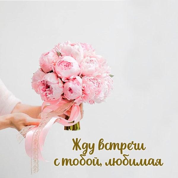 Открытка жду встречи с тобой любимая - скачать бесплатно на otkrytkivsem.ru