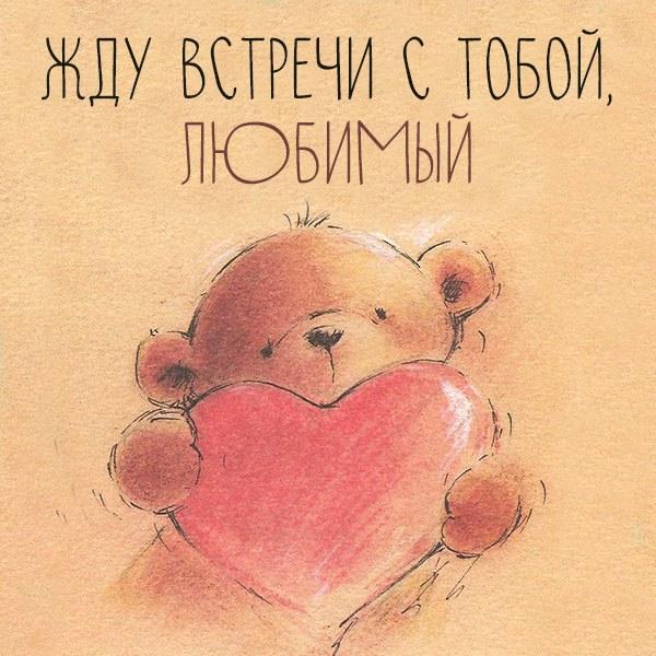 Открытка жду встречи с тобой любимый - скачать бесплатно на otkrytkivsem.ru