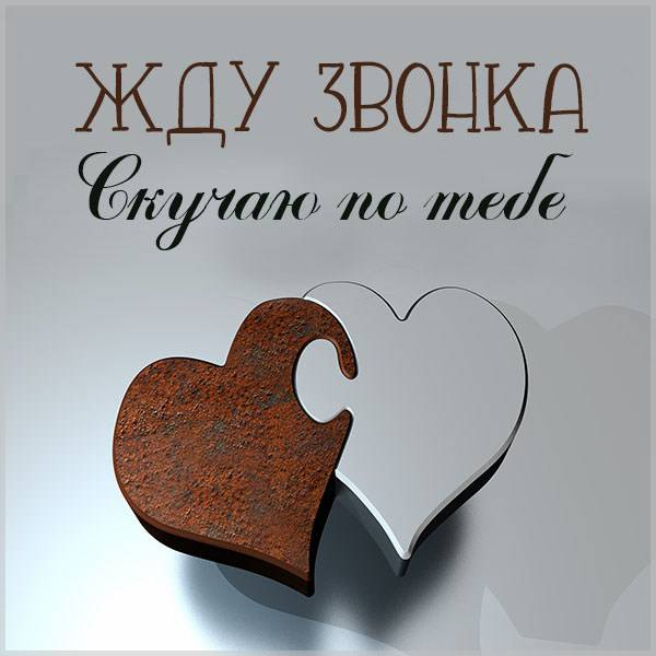 Открытка жду звонка скучаю по тебе - скачать бесплатно на otkrytkivsem.ru