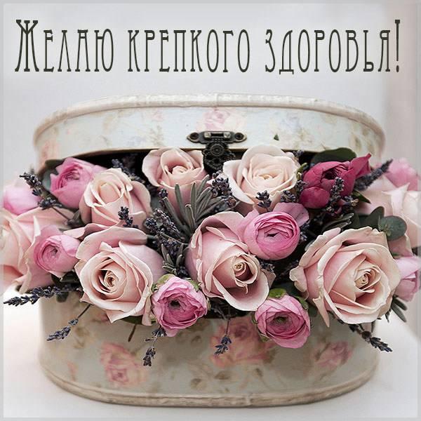 Открытка желаю крепкого здоровья - скачать бесплатно на otkrytkivsem.ru