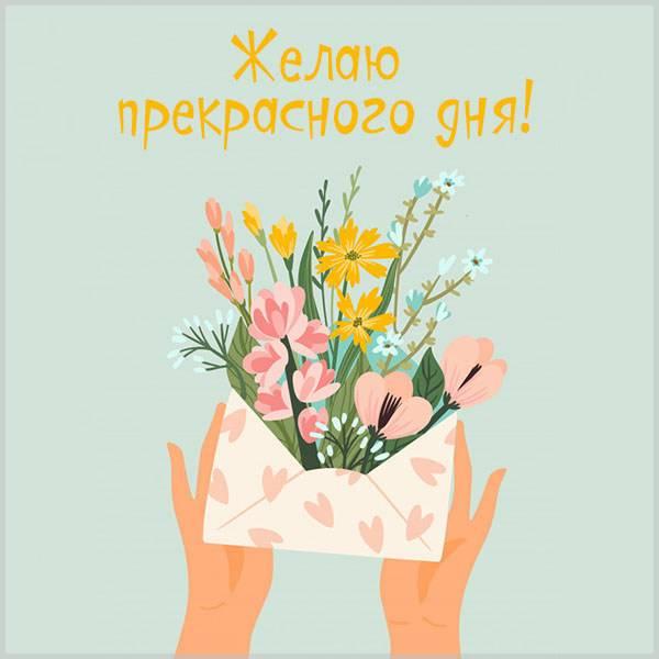 Открытка желаю прекрасного дня - скачать бесплатно на otkrytkivsem.ru