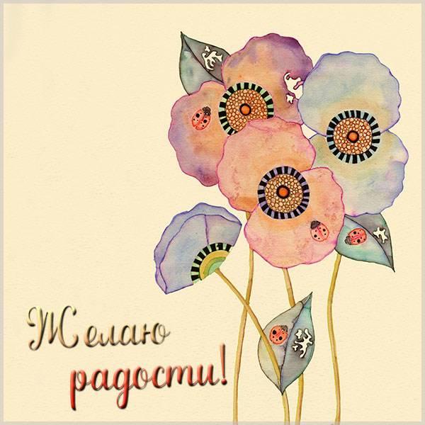 Открытка желаю радости - скачать бесплатно на otkrytkivsem.ru