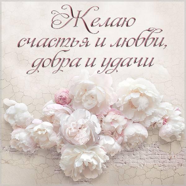 Открытка желаю счастья любви добра удачи - скачать бесплатно на otkrytkivsem.ru