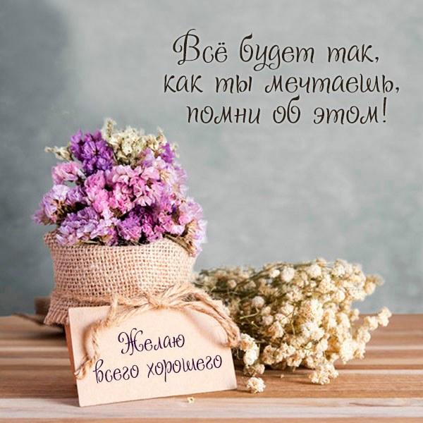 Открытка желаю всего хорошего - скачать бесплатно на otkrytkivsem.ru