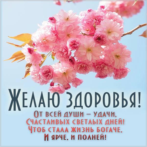 Открытка желаю здоровья - скачать бесплатно на otkrytkivsem.ru