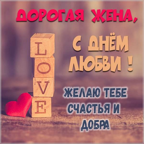 Открытка жене с днем любви - скачать бесплатно на otkrytkivsem.ru